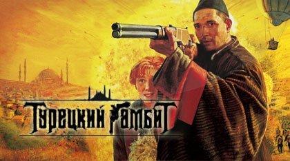 """""""ТУРИЦКИЙ ГАМБИТ"""""""